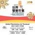 2011 WASBE Chiayi City, Taiwan: União Filarmónica do Troviscal