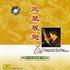 The Phoenix Spreading Its Wings: Sheng Solos By Hu Tianquan (Feng Huang Zhan Chi: Hu Tianquan Sheng Du Zou Zhuan Ji)
