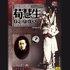 Peking Opera Arias By Xun Huisheng: Vol. 2 (Jing Ju Da Shi Xun Huisheng Lao Chang Pian Quan Ji Er)