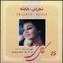 Golhaye Tazeh  No. 31 & 25 - Persian Music