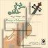 Sarshar az khatereh (Deluge of Memories)
