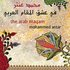 The Arab Maqam