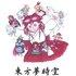 Touhou Yumejikuu ~ The Phantasmagoria of Dim. Dream