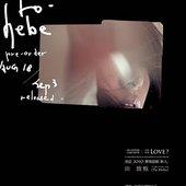 田馥甄 (Hebe Tian)