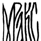 Мракс