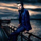 Saeed Modarres - Sahele Chakhmakheh