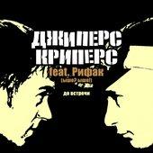 Джиперс Криперс feat. Рифак (Ышо?Ышо)