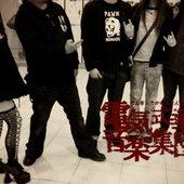 電気式華憐音楽集団 (Denkishiki Karen Ongaku Shuudan)