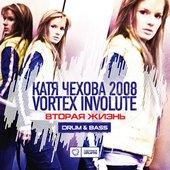 Катя Чехова 2008 & Vortex Involute - Вторая Жизнь