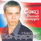 Бондарев Николай