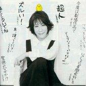 Yoko_Kanno_2009