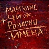 Ромарио, Евгений Маргулис, Чиж