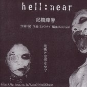 hell:near