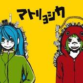 ハチ Feat. 初音ミク & GUMI