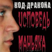 Код-дракона альбом Исповедь маньяка (2006)