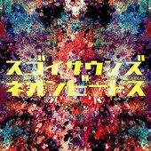 Neon Beats cover art
