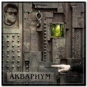 Аквариум - Архангельск (2011)