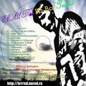 Если Ты На Все Забил (2007)