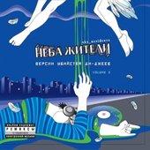 ОЖИДАНИЕ` 2 - Deadwoman vers. by LEM