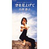 Takako Shirai And The River Of Dreams