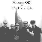 B.V.T.Y.R.K.A. ft. Михаил О)))