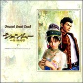 Shenmue OST