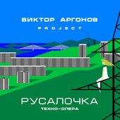 Виктор Аргонов Project