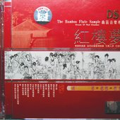 The Bamboo Flute Sample