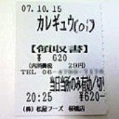 カレギュウ(oi)