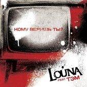 LOUNA feat. Tэм (LUMEN)
