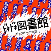 DOKI DOKI TOSHOKAN - GATSBY NO MONOGATARI OST (The Great Gatsby for NES Soundtrack by Pete Smith)