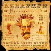 Пушкинская 10