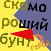 SKOMOROSHIJ BUNT/REVOLUTION OF CLOWNS