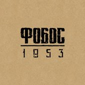 Phobos 1953 (OST)