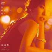 On My Way (Xiang Qian Zou)
