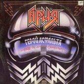 Hero of Asphalt