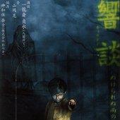 Akira Yamaoka & Teisui Ichiryusai feat. Mary Elizabeth McGlynn