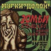 ZOMBIES (single 2008)