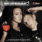 ... я придумаю Happy End