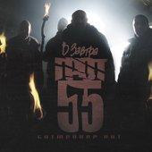 Грот & D-MAN 55