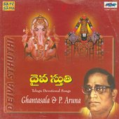 Deiva Sthuthi - (Telugu Devotional Songs)