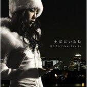 Thelma Aoyama feat. SoulJa