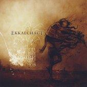 Екклесиаст - 2008 - ..Когда мёртвые ветви воспрянут от снов