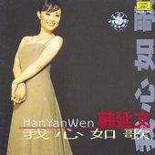 Han Yanwen