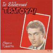 Panos Tzanetis