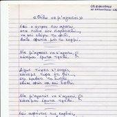 kwstas tozhs.gr.'' AGIOGRAFOS ZOGRAFOS STOIXOYROS MOUSIKOS KAI SKHNOTHETHS.gr.''