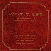New Japan Philharmonic Orchestra, Conducted By Derrick Inouye