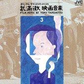武満徹 映画音楽 3