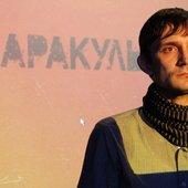 Максим Деревенсков