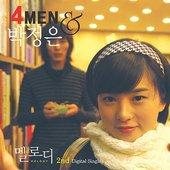4MEN & 박정은